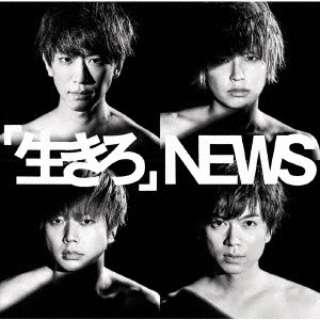 NEWS/ 「生きろ」 初回盤B 【CD】
