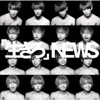 NEWS/ 「生きろ」 通常盤 【CD】