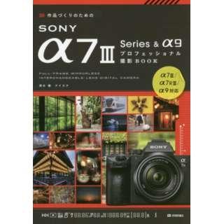 SONYα73Series&α9プロフェ