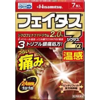 【第2類医薬品】フェイタスZαジクサス 温感 (7枚) ★セルフメディケーション税制対象商品