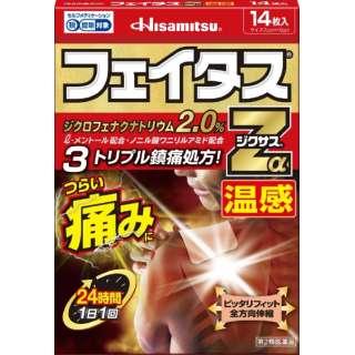 【第2類医薬品】フェイタスZαジクサス 温感 (14枚) ★セルフメディケーション税制対象商品