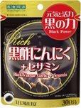 黒酢にんにく+ゼサミン RICH 90粒