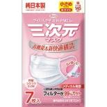 三次元マスク 小さめS ホワイト 7枚〔マスク〕
