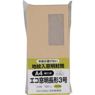 キングコーポ エコ窓地紋クラフト100 長370g テープ付