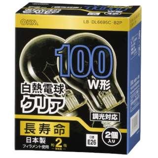 LB-DL6695C-B2P 白熱電球 長寿命 クリア [E26 /電球色 /2個 /100W相当 /一般電球形]