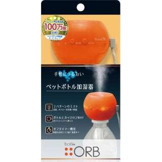 加湿器 bottle ORB オレンジ M7113RG [超音波式]
