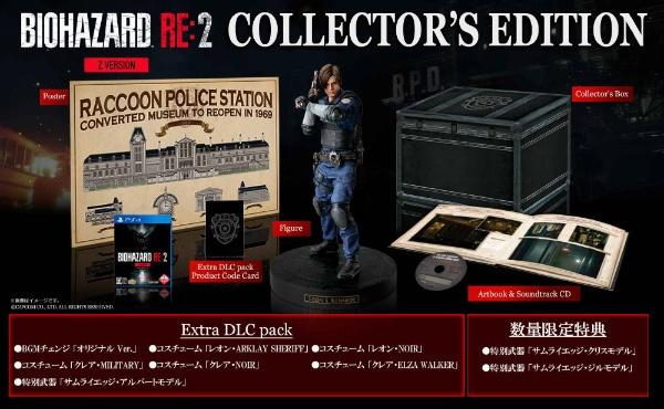 バイオハザード RE:2 Z Version コレクターズエディション [PS4]