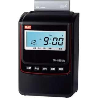 ER-110SUW タイムレコーダー 電波時計搭載モデル ブラック