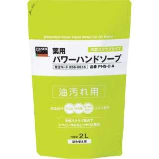 TRUSCO 薬用パワーハンドソープ 詰替パック 2.0L