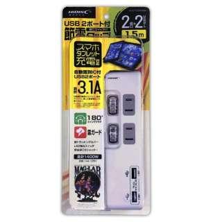 スマホ・タブレット充電対応 USB2ポート付節電タップ HDUTC2U2WH ホワイト [1.5m]