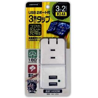 USB2ポート付3個口タップ HDUTTC3U2WH ホワイト