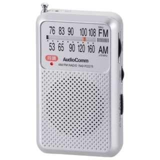 RAD-P2227S 携帯ラジオ AudioComm シルバー [AM/FM /ワイドFM対応]