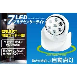 7LED マルチ センサーライト