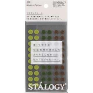 STALOGY 丸シール8mm シャッフルツリー