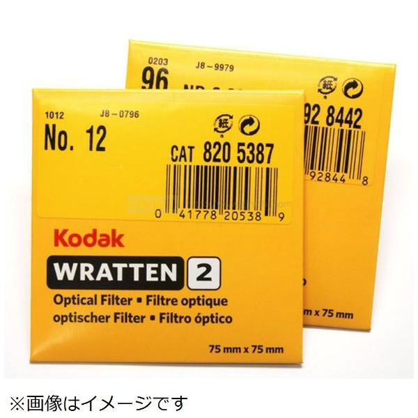 コダック ラッテン2 ベージック カラーフィルター 12 75mm角75mm角