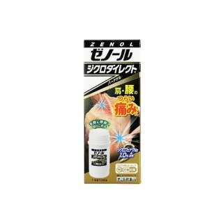 【第2類医薬品】ゼノールジクロダイレクト 42g