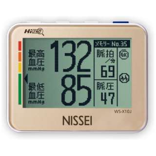 WS-X10J 血圧計 NISSEI [手首式]