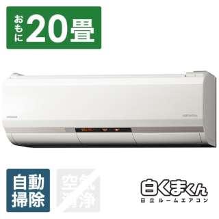 RAS-XK63J2-W エアコン 2019年 メガ暖 白くまくん XKシリーズ スターホワイト [おもに20畳用 /200V]