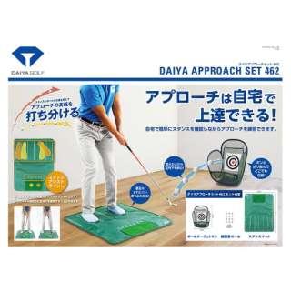 ゴルフ練習器 ダイヤアプローチセット462 TR-462