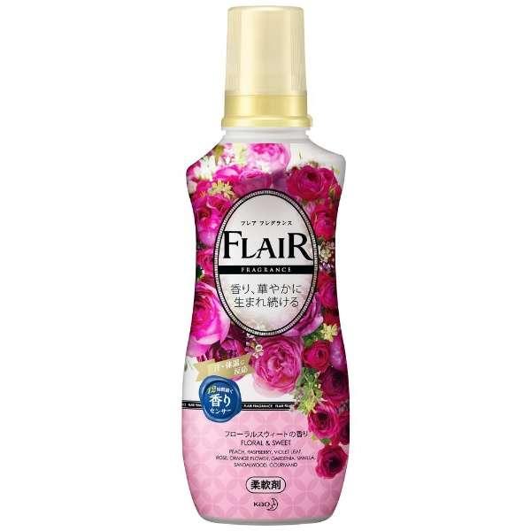FLAIR FRAGRANCE(フレア フレグランス)フローラルスウィートの香り 本体 570ml 〔柔軟剤〕