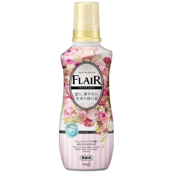 FLAIR FRAGRANCE(フレア フレグランス)ジェントルブーケの香り 本体 570ml 〔柔軟剤〕