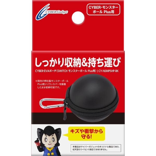 CYBER・EVAポーチ(SWITCH モンスターボール Plus用) CY-NSMPSHP-BK [ブラック]