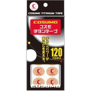 コスモチタンテープ120P