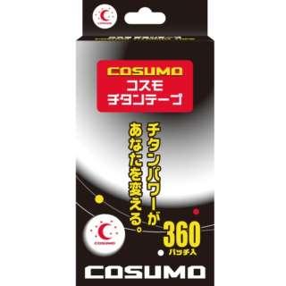 コスモチタンテープ360P