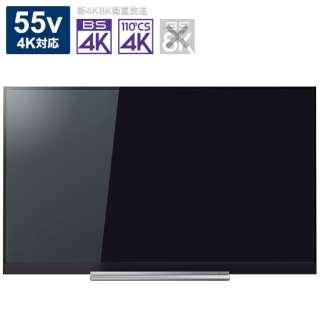 55Z720X 液晶テレビ REGZA(レグザ) [55V型 /4K対応 /BS・CS 4Kチューナー内蔵]