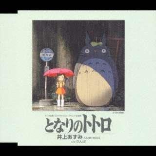 井上あずみ/ アニメ映画「となりのトトロ」エンディング主題歌:となりのトトロ 【CD】