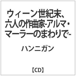 バーバラ・ハンニガン/ ウィーン世紀末、六人の作曲家~アルマ・マーラーのまわりで~ 【CD】