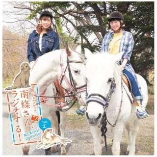 南條愛乃:真・ジョルメディア 南條さん、ラジオする!vol.1 【CD】