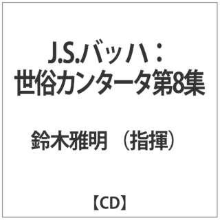 鈴木雅明:バッハ:世俗カンタータVol.8 【CD】