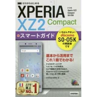 ドコモXPERIA XZ2 Compac