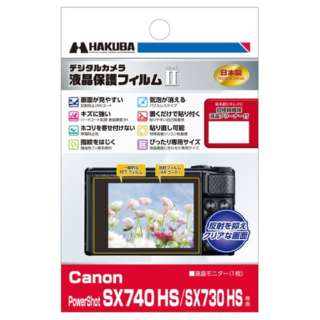 液晶保護フィルムMarkII Canon PowerShot SX740 HS / SX730 HS 専用 DGF2-CASX7
