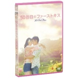 50回目のファーストキス 通常版 【DVD】