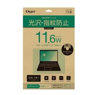 PC用液晶保護フィルム 11.6W 光沢指紋防止