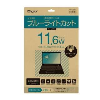 PC用液晶保護フィルム 11.6W 光沢透明ブルーライトカット