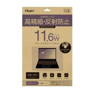 PC用液晶保護フィルム 11.6W 高精細反射防止
