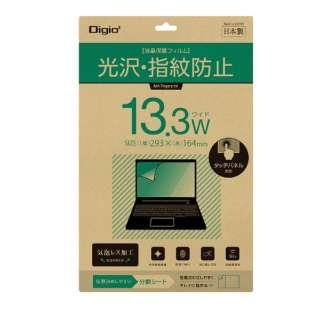 PC用液晶保護フィルム 13.3W 光沢指紋防止