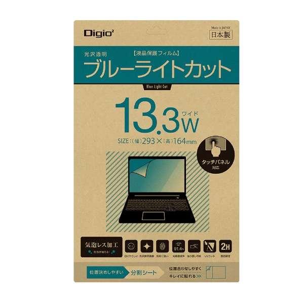 PC用液晶保護フィルム 13.3W 光沢透明ブルーライトカット