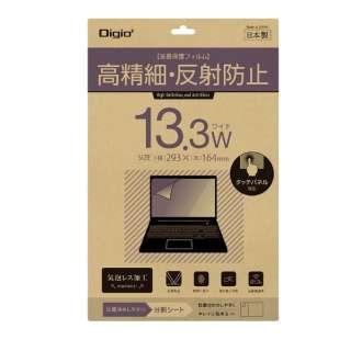PC用液晶保護フィルム 13.3W 高精細反射防止