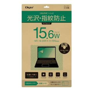 PC用液晶保護フィルム 15.6W 光沢指紋防止