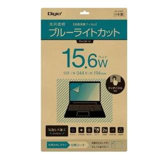 PC用液晶保護フィルム 15.6W 光沢透明ブルーライトカット