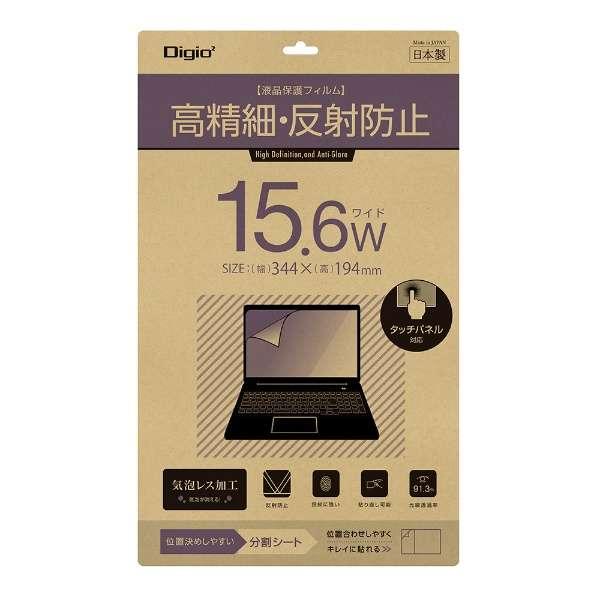 PC用液晶保護フィルム 15.6W 高精細反射防止
