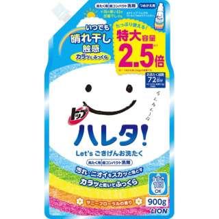 トップ ハレタ つめかえ用 特大 (900g) 〔衣類洗剤〕