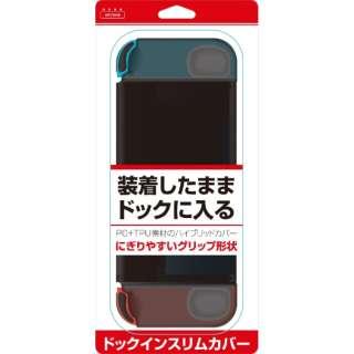 Switch用 ドックインスリムカバー BKS-NSDSCK 【Switch】