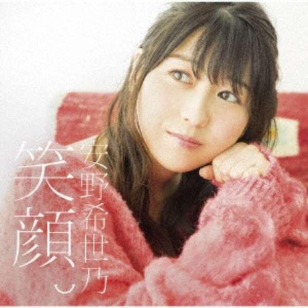 安野希世乃/ 笑顔。 初回限定盤 【CD】