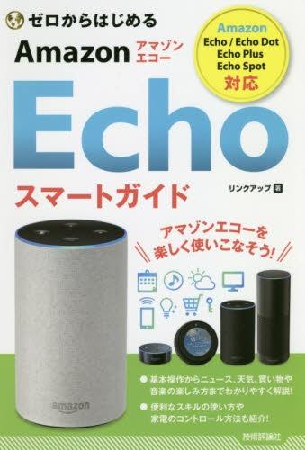 Amazon Echoスマートガイド