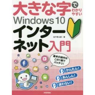 Windows10 インターネット入門